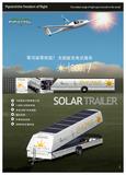 太阳能拖车